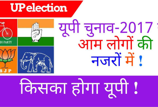 Election UP 2017